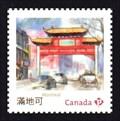 Image for Chinatown Gate, Montréal, Québec