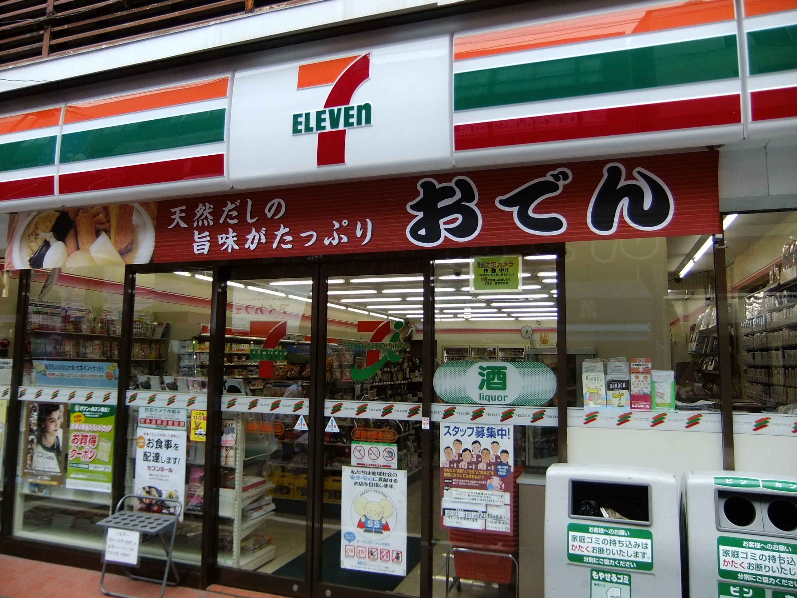 seven eleven japan Convenience store operator seven-eleven japan co is aiming for a 70-month streak of store sales growth on a year-on-year basis, its president, kazuki furu.