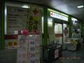 Image for Shinjuku West Entrance Blood Donation Room - Tokyo, JAPAN