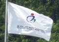 Image for Chungcheongnamdo Department of Education - Cheonan, Korea