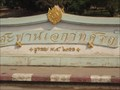 Image for King Ekatotsarot Bridge - 2543 — Phitsanulok, Thailand