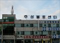 Image for Juseong Bowling Center  -  Goesan, Korea