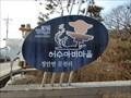 Image for Scarecrow Village (정안면 문천리) Jeongan Myeon, Muncheon-ri (정안면 문천리) Gongju, Korea