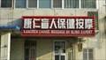 Image for Chinse Massage - Beijing, China