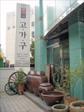 Image for Bandaji Antiques (반다지)  -  Seoul, Korea