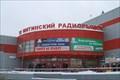 Image for Mitinskiy Radiorynok