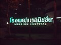 Image for Mission Hospital, Bangkok, Thailand