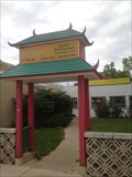 Image for China China Buffet Restaurant - Petrolia, ON
