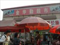 Image for Jin Hua Qin Market