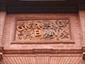 Image for Ontario Bank Building - Kingston Ontario