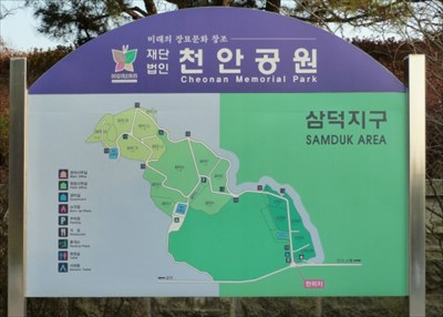 Cheonan Memorial Park Guide Map - Cheonan, Korea - \'You Are Here ...