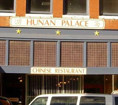 Hunan palace guthrie ok chinese restaurants on for Guthrie dining