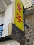 Image for Restaurant Le Bangkok - Nice, France