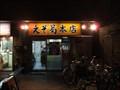 Image for Ezogiku Ramen shop - Tokyo.JPN