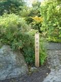 Image for Japanese garden -Haarlemmermeer (NL)
