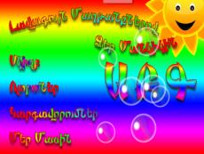 Armenian ABC