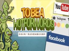 hotforwords