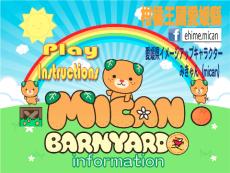 Mican Barnyard Animal Rescue