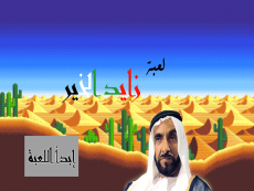 Zayed Quiz Game