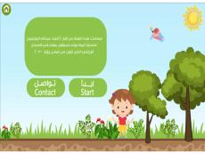 لعبة لنجعل الزراعة مستدامة Amenah Albuainain