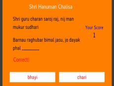 Shri Hanuman Chalisa Game App