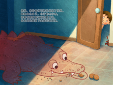 床底的鳄鱼