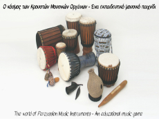 The world of percussion music instruments - Educational Game