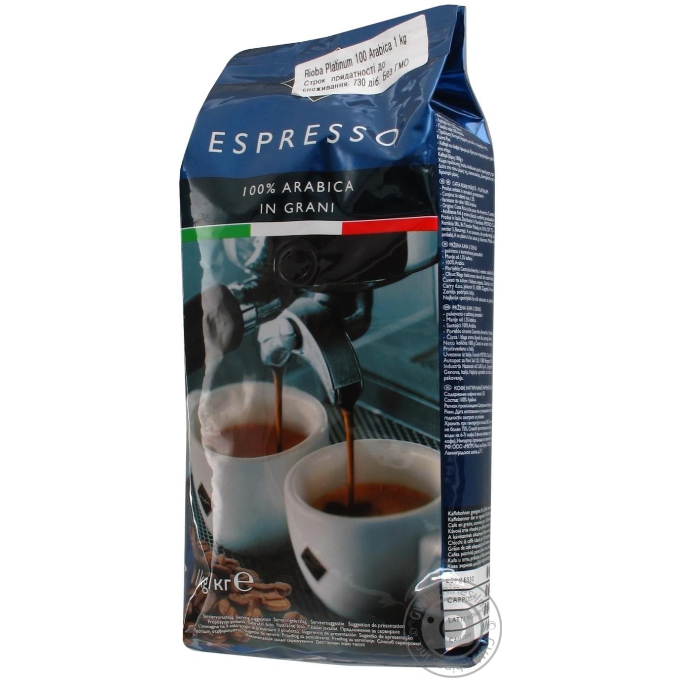 Кофе Rioba Espresso натуральный в зернах 1000г
