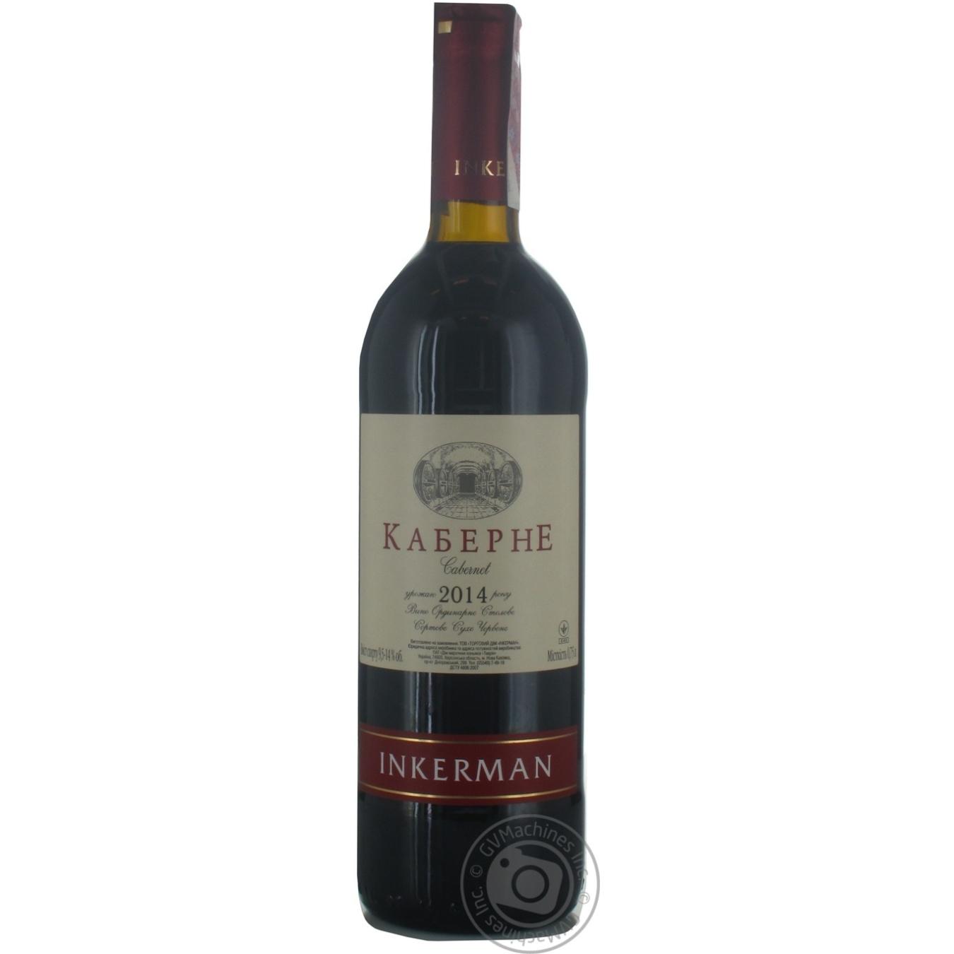 Вино İnkerman Каберне красное сухое 0,75л