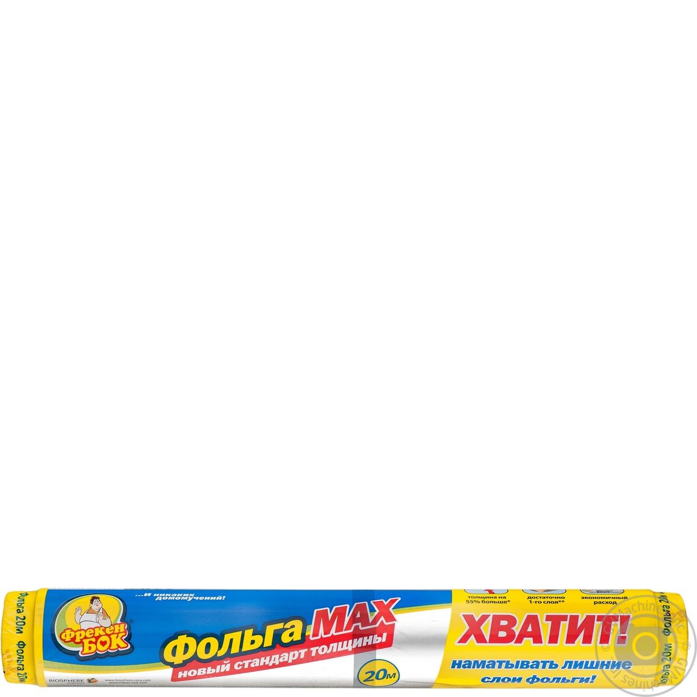Фольга Фрекен Бок Мах алюминиева 20м