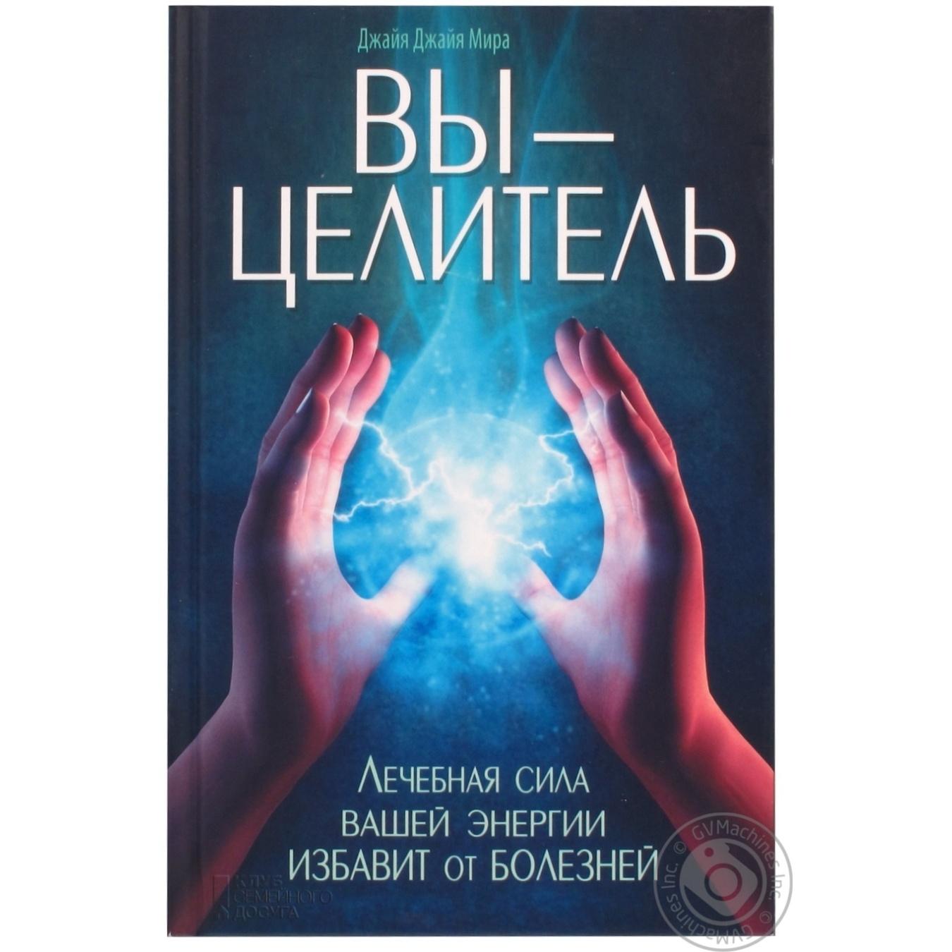 Книга Вы - целитель