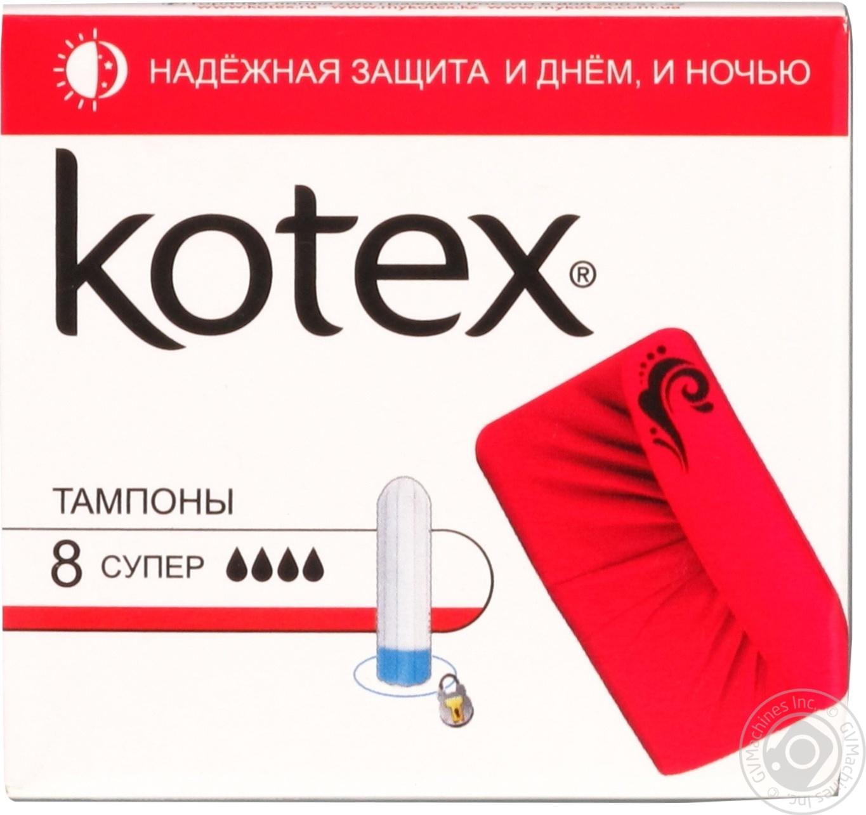 Тампоны Kotex super  8шт