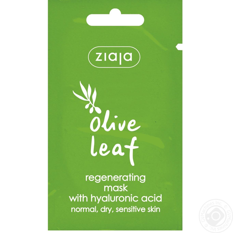Маска для лица Ziaja регенерирующая листья оливы 7мл