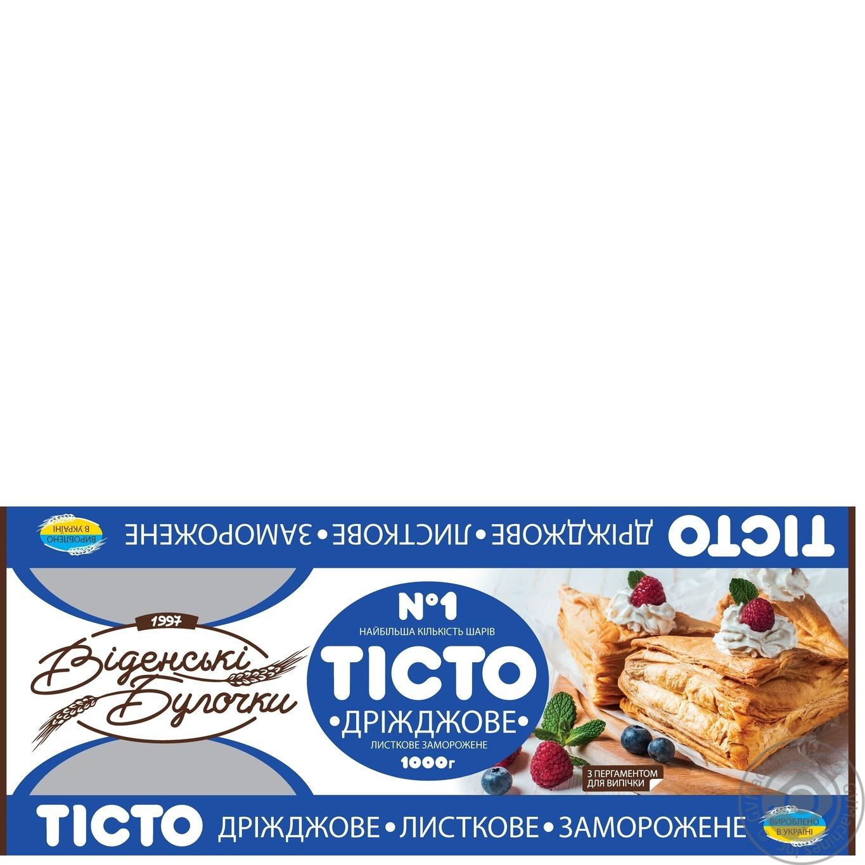 Тесто Венские Булочки дрожжевое слоеное 1000г
