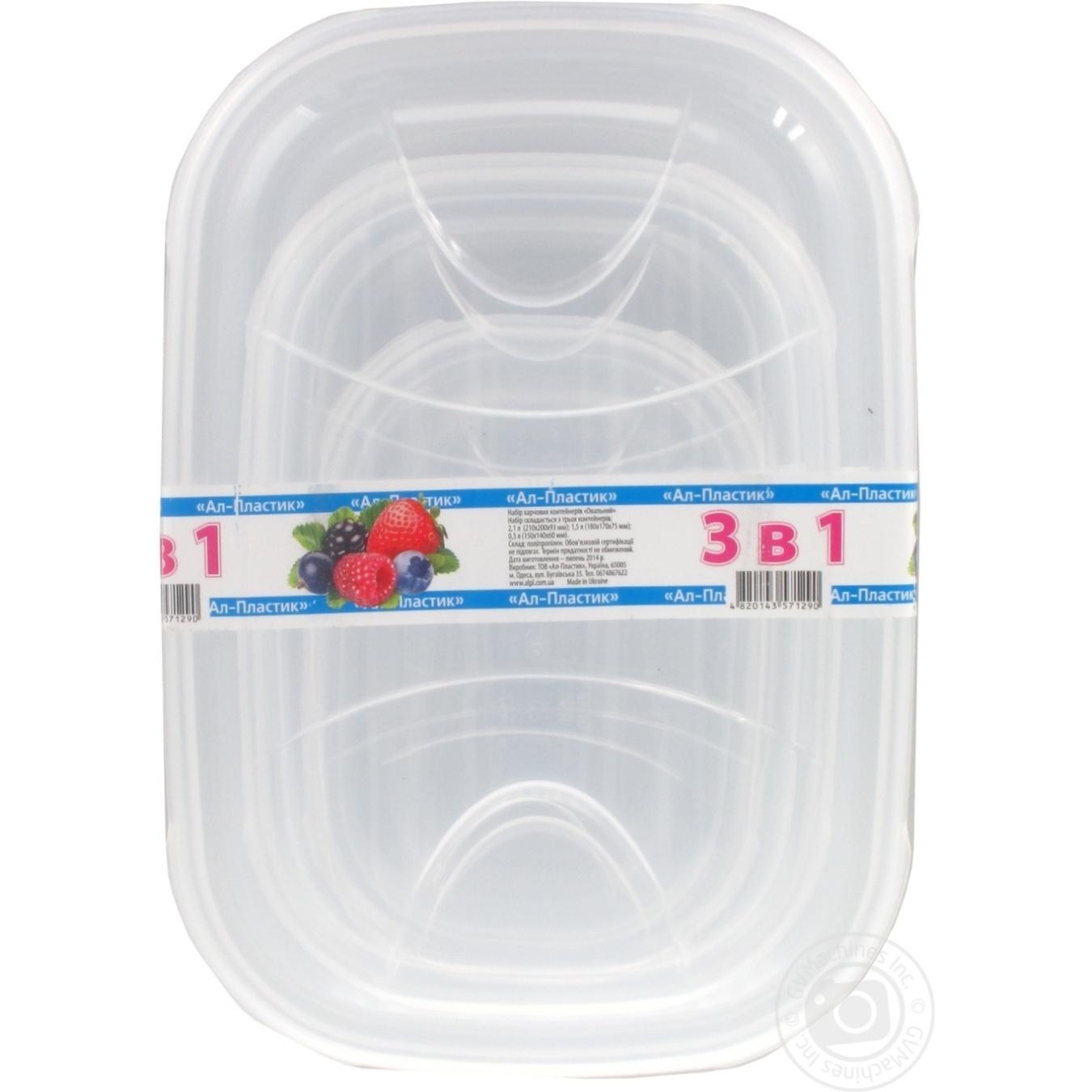 Контейнер пищевой Набор 2,1+1,5+0,5л овальный с крышкой