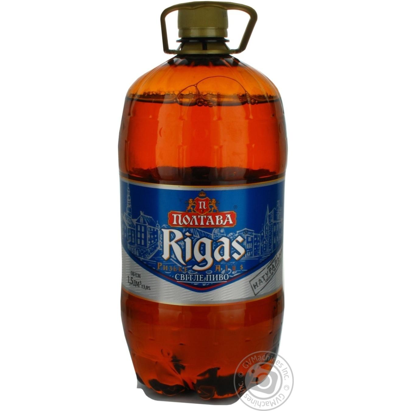 Пиво Полтава Рижское светлое 4.6%об.1500мл