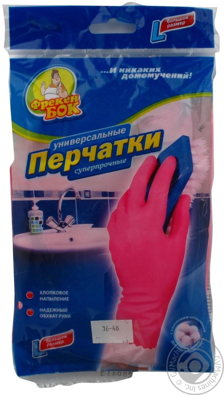 Перчатки Фрекен Бок для хозяйственных работ большой размер L