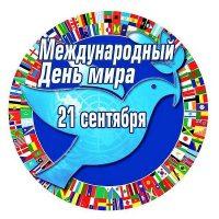 21 верасня – Міжнародны дзень міру