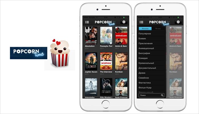App For Audio Visual Entertainment