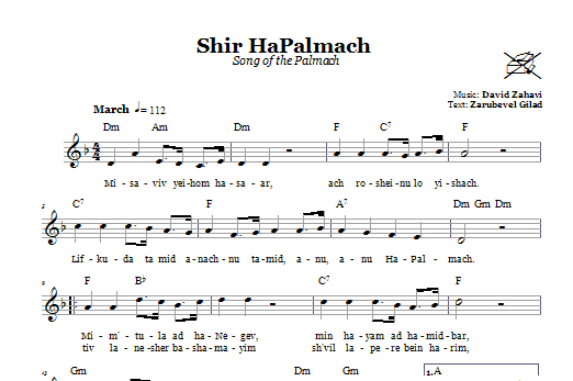 Shir HaPalmach (Song Of The Palmach) Sheet Music