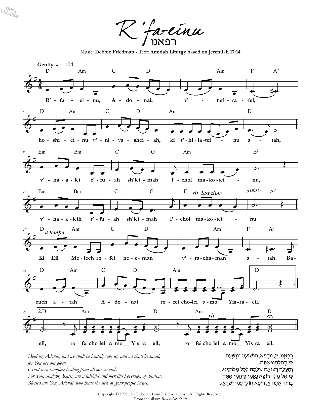 R'fa-einu Sheet Music