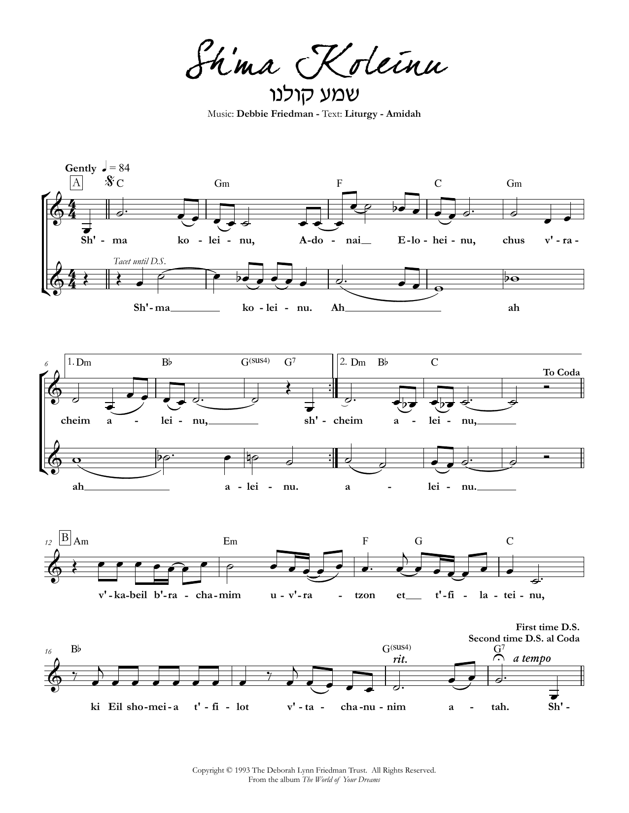 Sh'ma Koleinu Sheet Music