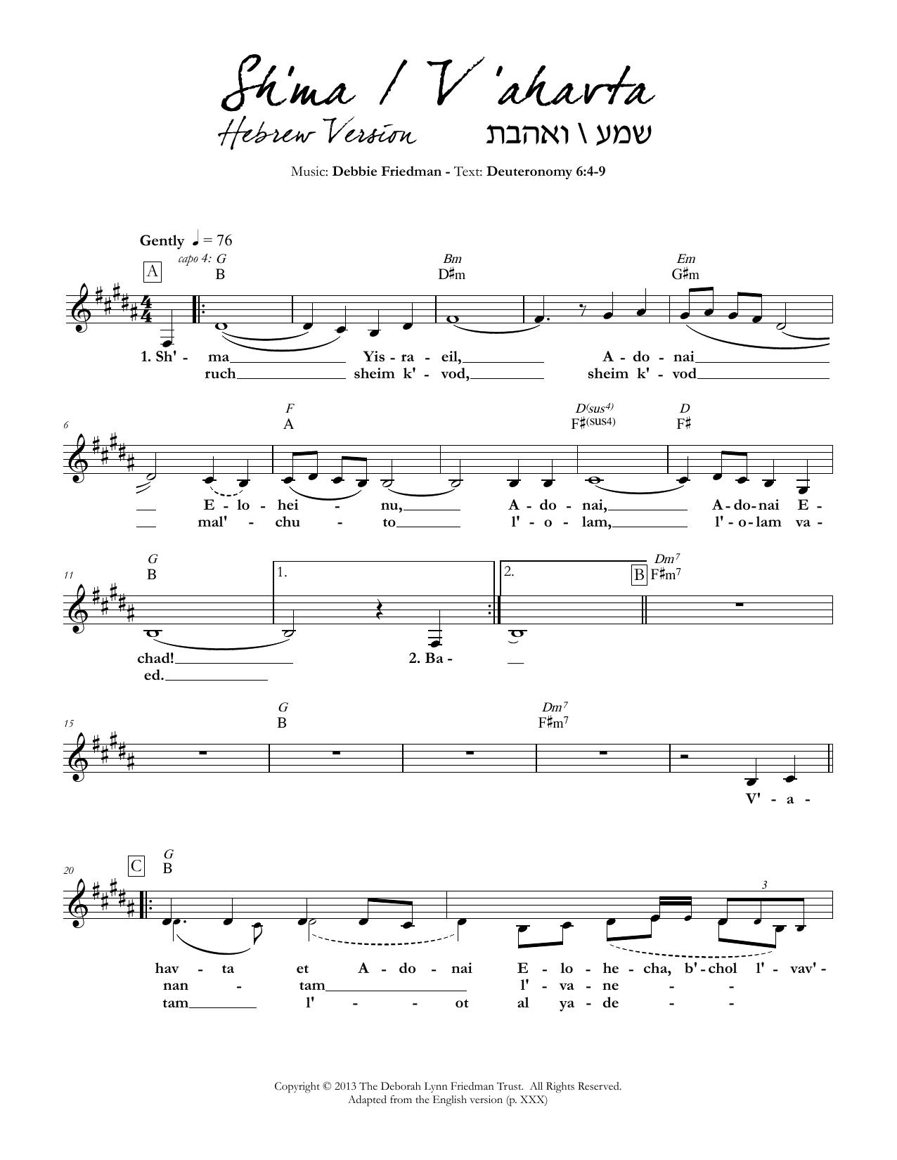 Sh'ma/V'ahavta (Hebrew version) Sheet Music