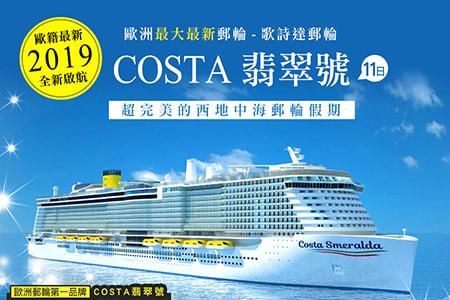 COSTA翡翠號西地中海郵輪11日歐籍2019最新11月下水船