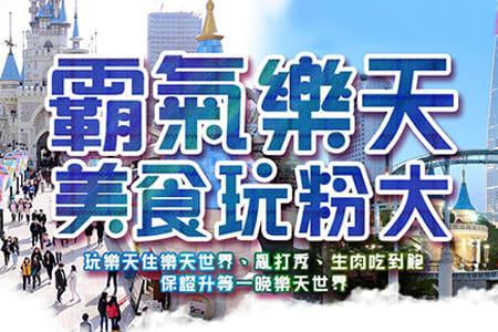 霸氣樂天韓國五日遊玩樂天世界住樂天世界精采絕倫亂打秀