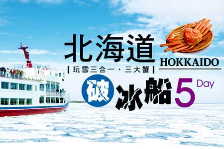 2020北海道破冰船玩雪螃蟹美食五日遊酷航