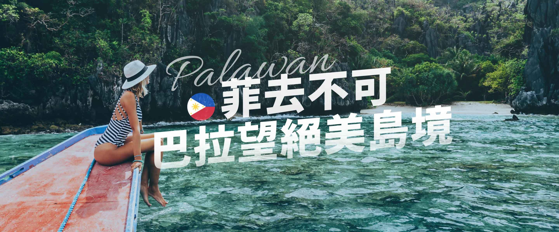 專業包車旅遊帶你菲律賓走透透?