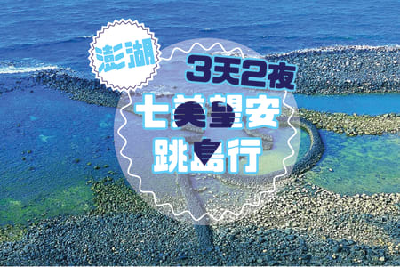 七美望安跳島行3天2夜遊