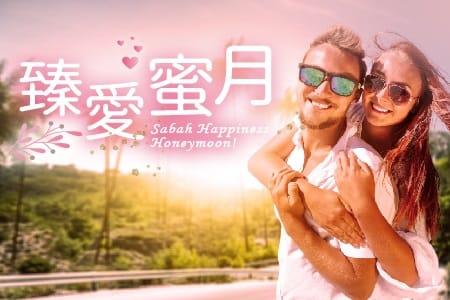 【臻愛蜜月之旅|六天五夜】Sabah Happiness Honeymoon