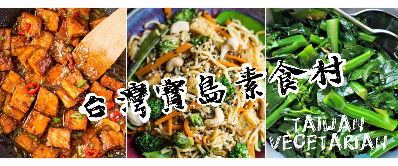 專業帶你台灣寶島素食村走透透?